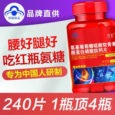 【240片】杰妃 红瓶氨糖软骨素加钙片中老年成人补钙片增加骨密度