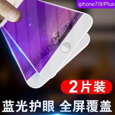 苹果7plus钢化膜iphone8全屏覆盖8P护眼抗蓝光7p全包边i8全包防摔