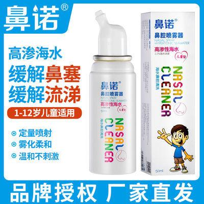鼻诺儿童高渗海水鼻腔喷雾器洗鼻器生理盐水过敏性鼻炎鼻塞鼻通气