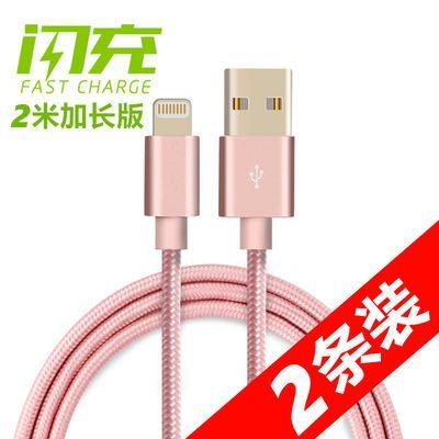 苹果6数据线快充适用于iPhone7手机ipad平板5s六X加长11充电器线