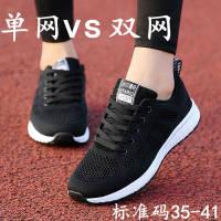 春季运动鞋女学生鞋韩版网面透气休闲鞋妈妈鞋黑色百搭跑步鞋女