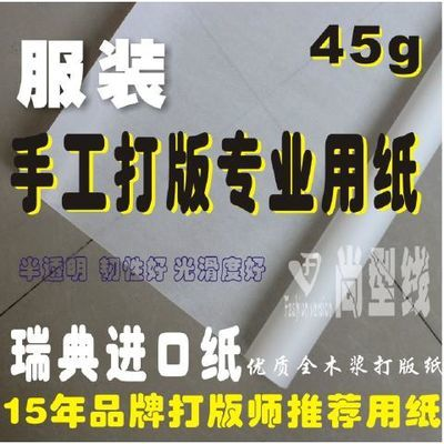 服装打版纸手工立裁卷筒重拷贝复制拓打板半透明描绘图纸(45克)
