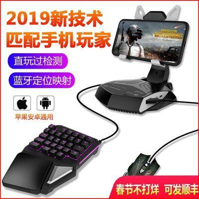 【新品首发】过检测手机吃鸡神器鼠标键盘外设套装枪神王座刺激战