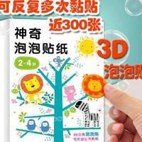 小红花2-3-4-5-6岁神奇泡泡贴儿童反复贴纸书3D立体贴贴画玩具