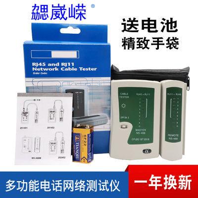 包邮!多功能网络测试仪宽带线检测工具电话线网线测线仪器送电池