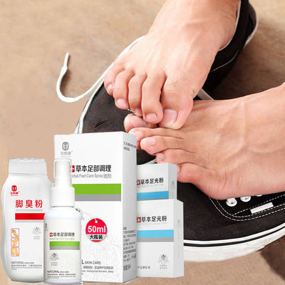 【5天去脚气】植物草本脚气膏去除脚臭脚痒 水泡烂脚丫脚气药喷剂