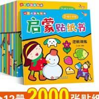 12册动手动脑贴贴画贴纸书2-6岁儿童玩具早教认知反复贴粘贴
