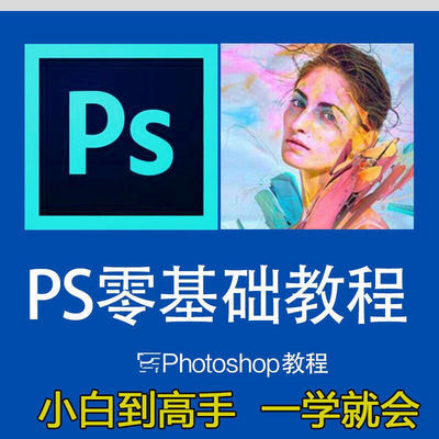 全套PS视频教程设计软件视频培训入门到高级教学美工教程平面设计