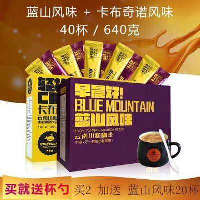 赠杯勺 蓝山风味and卡布奇诺组合三合一速溶咖啡 买2加送20杯蓝山
