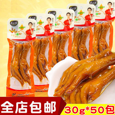 78844/香之派多味凤爪微辣鸡爪双爪30g/袋30袋60袋卤味卤肉休闲鸡爪子