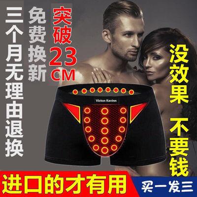 【3条】英国卫裤官方正品加强版vk男士用生理磁疗保健四平角内裤