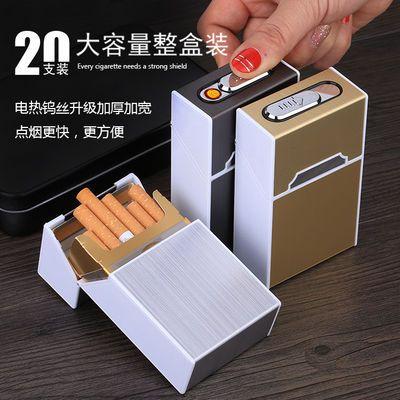20支装充电烟盒创意便携个性超薄男士防风带充电烟盒打火机一体