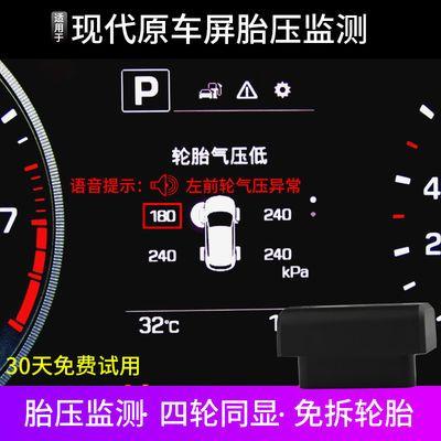 北京现代全新途胜领动名图索纳塔9OBD原厂胎压监测器气压内置外置