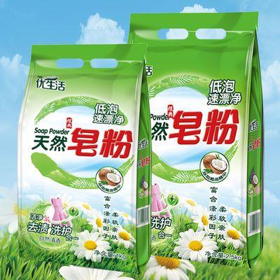 [无磷不伤手]天然皂粉自然清香洗衣粉冷水速溶柔软洁净去污渍正品