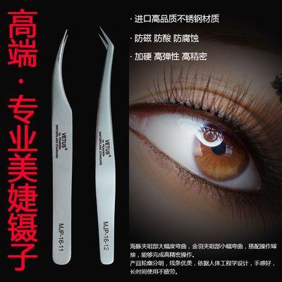 VETUS高精密不锈钢种植嫁接睫毛工具 镊子 美睫专用金羽海豚夹子