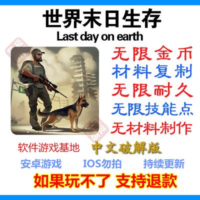 世界末日生存完美地球版安卓手机手游单机游戏无限金币