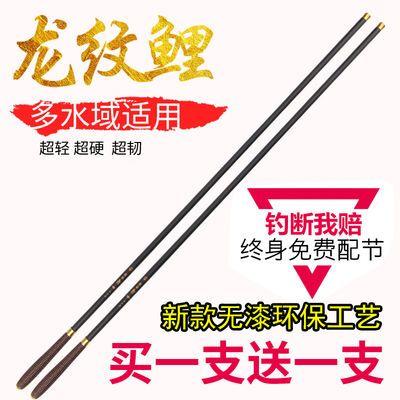 龙纹鲤鱼竿碳素超轻硬调鲫鱼竿手竿长节台钓竿套装4.5米5.4米6.3