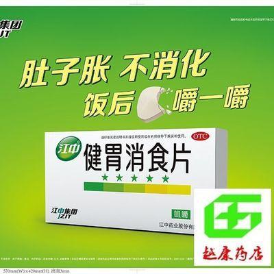 江中健胃消食片32片厌食症消化不良脾胃虚肚子胀不消化