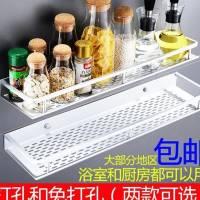 调料罐置物架厨房用品用具小百货收纳架调料瓶调味料酱油醋挂墙架