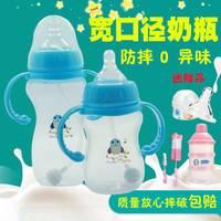 奶瓶pp宽口径正品婴儿童塑料防摔带手柄吸管硅胶新生儿奶瓶210ML