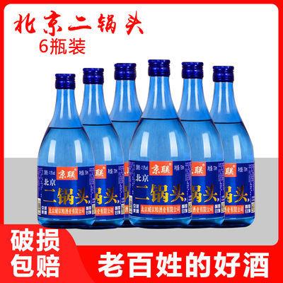 超实惠正品特价北京二锅头一斤半酒水42度/52度750ml6瓶白酒整箱