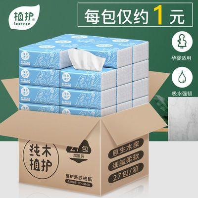 27包18包8包 植护原木纸巾抽纸300张批发整箱家用3层抽纸巾卫生纸