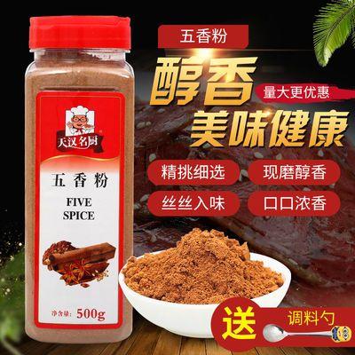 天汉名厨 五香粉调料500g/瓶 去腥提香 西餐包邮正品200g