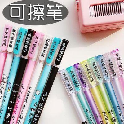 可擦笔创意学霸摩易擦可擦笔黑色晶蓝色笔魔力磨热擦水笔文具