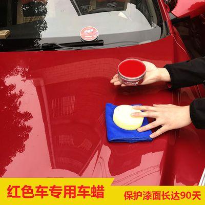 【红色车专用蜡】新车保养防护镀膜蜡去污上光划痕修复汽车腊打蜡