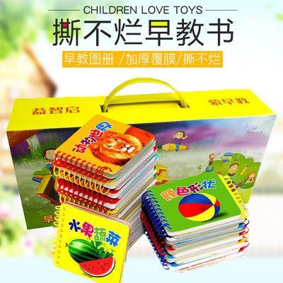 儿童书籍0-3岁婴幼儿启蒙早教认知卡片 宝宝看图识字卡片益智图书