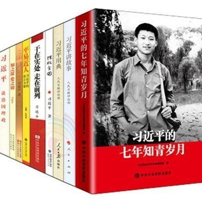 正版知青岁月 谈治国理政 之江新语 用典 讲故事 摆脱贫困  等9册