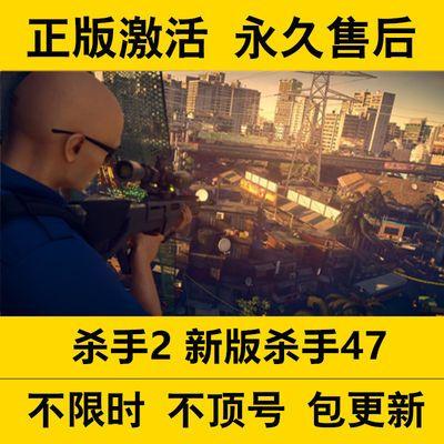 steam游戏 杀手2 黄金版 PC离线版 代号47 新版杀手7 HITMAN 2