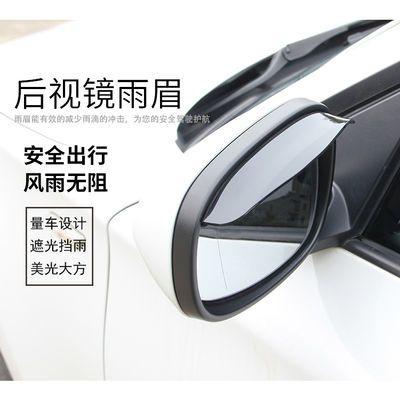 汽车后视镜雨眉通用型倒车反光镜遮雨楣挡雨板倒后镜防雨防水改