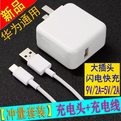 huawei充电器华为快充数据线荣耀9畅享6s麦芒5手机充电线直充插头