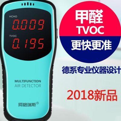 【2018新款】甲醛检测仪家用空气质量检测仪自监测试仪器盒