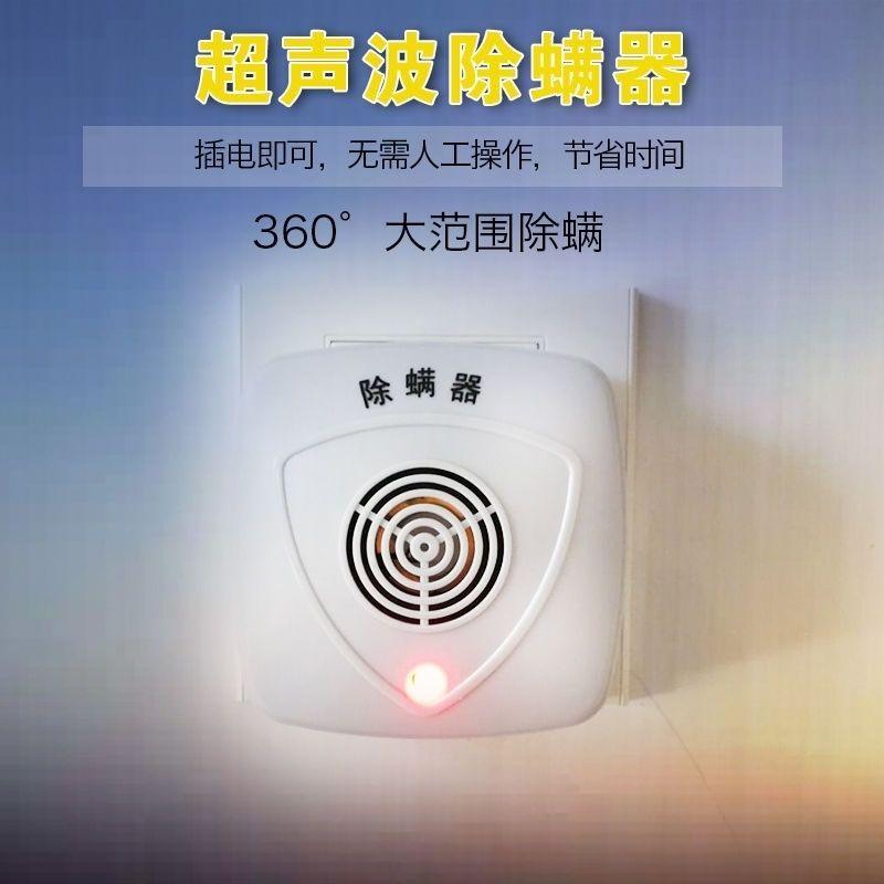 2021超声波除螨仪器家用杀菌床上静音智能便携超声波家用除螨机