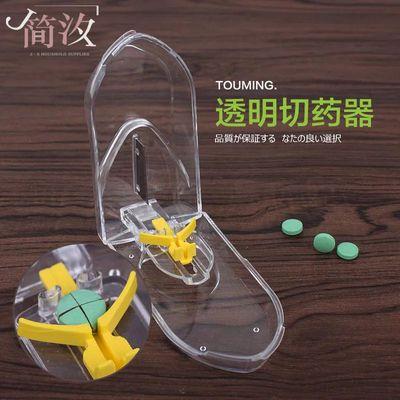 切药器便携药片分割切割器方便药盒婴儿切药盒剪药多功能分药器