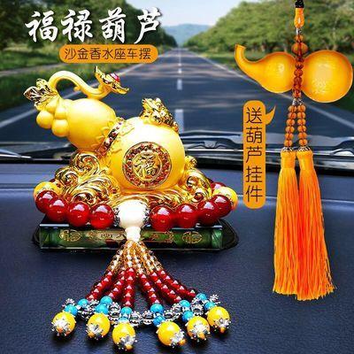 汽车香水座摆件车载座式除异味车用葫芦饰品汽车车饰车上用品蟾蜍