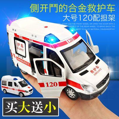 买大送小合金120救护车玩具仿真汽车模型 儿童玩具警车男孩小汽车