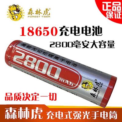 森林虎18650锂电池3.7V强光手电筒2800毫安充电红皮电池原装配件