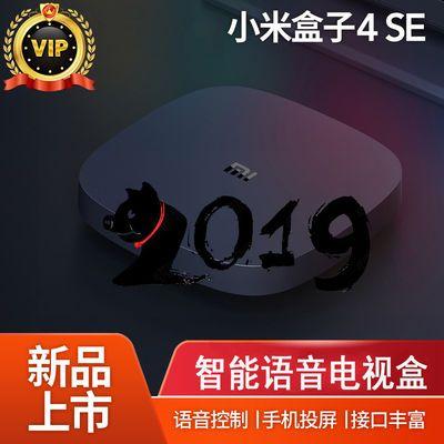 小米盒子4SE2019新款电视越狱海外破解版高清电视无线网络机顶盒