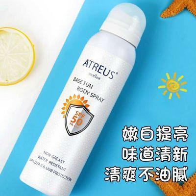 泰国正品ATREUS牛奶防晒喷雾户外防晒防水隔离清爽嫩白面部 SPF50