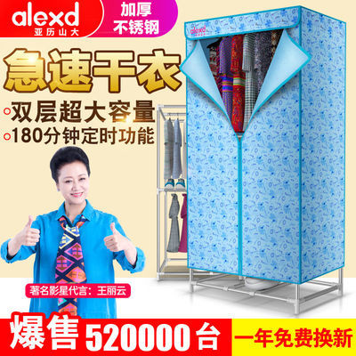 亚历山大干衣机家用烘干机速干衣小型烘衣机婴儿衣服风干机烘干器