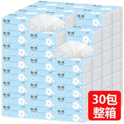30包整箱吾迪原木抽纸批发家用软抽面巾纸婴儿纸巾餐巾纸卫生纸抽