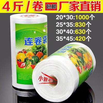 保鲜袋超市连卷袋大中小号平口点断式PE一次性塑料加厚袋子食品袋