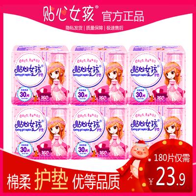 【特级护垫180片】贴心女孩6包亲肤棉柔160mm纯棉卫生护垫批发