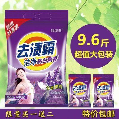 【买一送二】洗衣粉大袋包邮公司福利批发皂粉特价批发