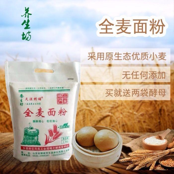 包邮石磨山东全小麦面粉家用含麸皮特价批发无添加低脂糖五斤十斤