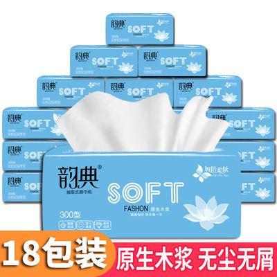 【300张/包】韵典原木抽纸卫生纸批发面巾纸餐巾纸软抽母婴适用