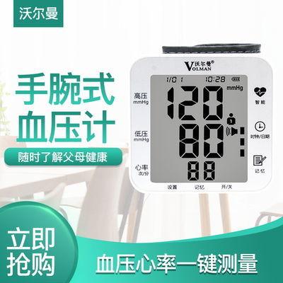 沃尔曼语音手腕式血压测量仪家用全自动高精准老人电子血压计医用